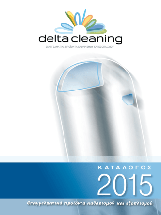 DeltaCleaning_2015_σελ.04