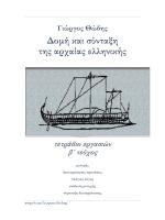 ΣΥNTAKTIKO - (ΑΣΚΗΣΕΙΣ).pdf