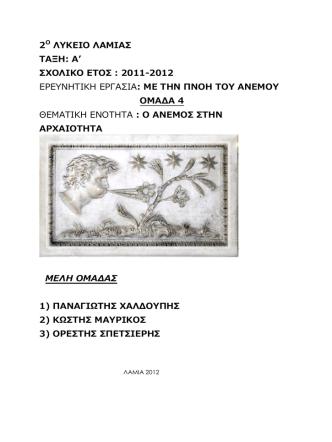 1.ο ανεμος στην αρχαιοτητα