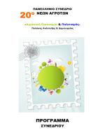 πρόγραμμα συνεδρίου.pdf