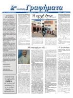 Εφημερίδα Φύλλο 1 - Ιανουάριος 2012