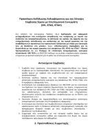 Πρόσκληση Εκδήλωσης Ενδιαφέροντος για την Σύναψη Σύμβασης