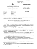 ΑΠΟΦΑΣΗ - Σύλλογος Ειδικού Εκπαιδευτικού Προσωπικού Ειδικής