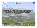 Διαφάνεια 1 - SARMa Project