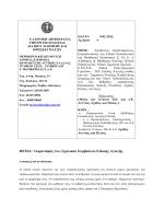 risvasxairetismos1.pdf