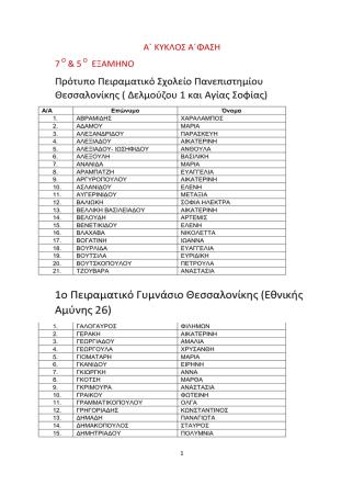 1ο Πειραματικό Γυμνάσιο Θεσσαλονίκης (Εθνικής Αμύνης 26)