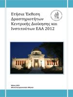 Ετήσια Έκθεση Δραστηριοτήτων Ινστιτούτων ΕΑΑ 2012