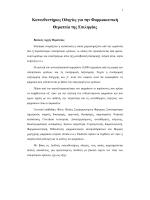 Επιληψίας