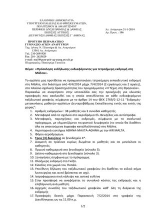 1/2 Θέμα: «Πρόσκληση εκδήλωσης ενδιαφέροντος για τετραήμερη