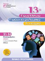 εδώ - Neuroped.gr