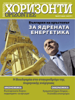 зА яДРЕНАТА ЕНЕРГЕТиКА - Hellenic Business Council in Bulgaria