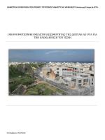 Μελέτη αύξησης μετοχικού κεφαλαίου 2014