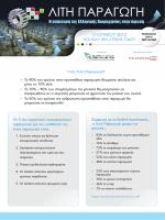 ΛΙΤΗ ΠΑΡΑΓΩΓΗ - supply chain institute ltd