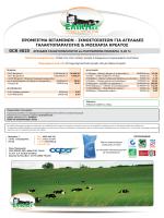 προμειγμα βιταμινων - ιχνοστοιχειων για αγελαδες γαλακτοπαραγωγης