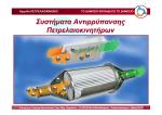 Συστήματα Αντιρρύπανσης Πετρελαιοκινητήρων