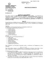 Έγκριση των Πρακτικών των αρμόδιων Επιτροπών Διαγωνισμού