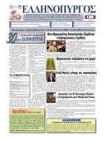 Τεύχος 174 | Ιούλιος – Αύγουστος