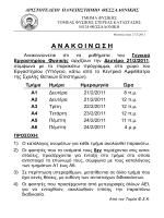 Συνημμένο - Τμήμα Φυσικής - αριστοτελειο πανεπιστημιο θεσσαλονικης