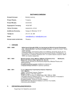Βιογραφικό σημείωμα (pdf) - Τμήμα Μηχανικών Βιοϊατρικής
