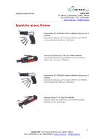 Εργαλεία αέρος Airmax
