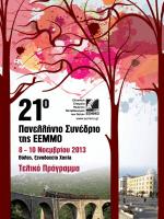 τελικο προγραμμα - Ελληνική Εταιρεία Μελέτης Μεταβολισμού των