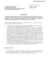 Απόφαση πρόσληψης επιστημονικών συνεργατών και