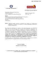 Βεβαίωση παροχής υπηρεσιών _20.01.12.pdf