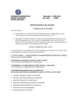 συνδυασμοι υποψηφιων για τις περιφερειακες εκλογες 2014