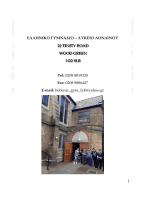 Κανονισμός Λειτουργίας του Ελληνικού Γυμνασίου Λυκείου Λονδίνου