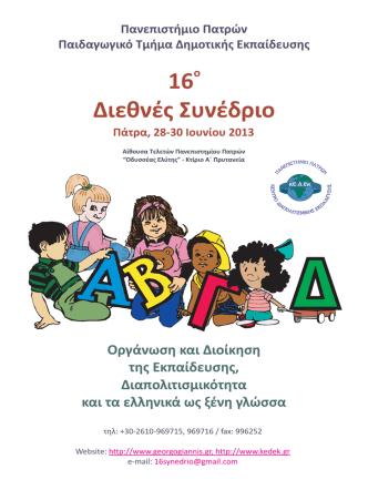16 Διεθνές Συνέδριο ο Πάτρα, 28