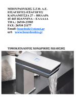 βηλαρα 45 445 - bourdoukis.gr