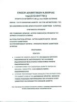 ΕΝΩΣΗ ΔιΑΒΗΤικΩΝ Ν.ΠΙΕΡΙΑΣ τηλ(235104`7781)