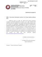 ΑΔΑ: Β8Η246ΨΖΥ1-ΝΕΨ - Δημοκρίτειο Πανεπιστήμιο Θράκης