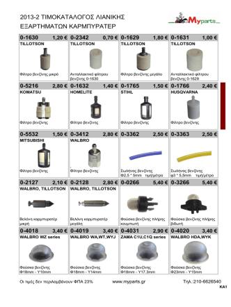 2013-2 τιμοκαταλογος λιανικης εξαρτηματων καρμπυρατερ