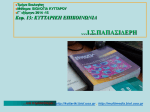 …I.Σ.ΠΑΠΑΣΙΔΕΡΗ - multimedia home page