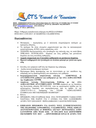CTS Travel & Tourism