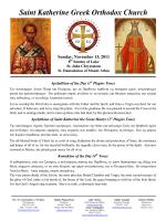 Saint Katherine Greek Orthodox Church Sunday, November 13, 2011