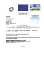 ΤΕΥΧΟΣ ΔΙΑΓΩΝΙΣΜΟΥ (σε μορφή .pdf)