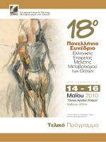 14 Μαΐου 2010 - Ελληνική Εταιρεία Μελέτης Μεταβολισμού των Οστών