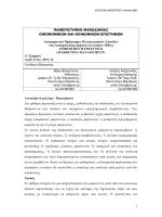Προεπισκόπηση - Μεταπτυχιακό στη Διοίκηση Επιχειρήσεων