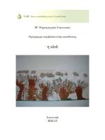 η ελιά - Κέντρο Περιβαλλοντικής Εκπαίδευσης Καλαμάτας