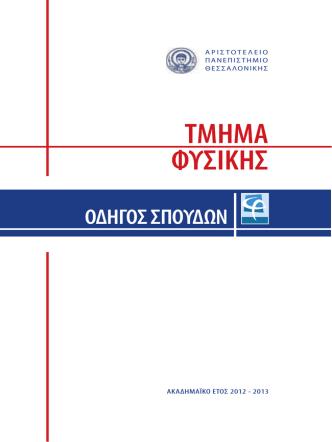 2012-13 - Τμήμα Φυσικής - αριστοτελειο πανεπιστημιο θεσσαλονικης
