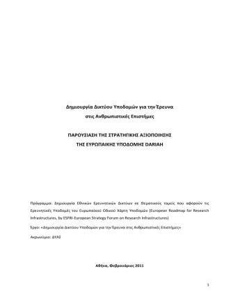 2. Μελέτη για τη στρατηγική αξιοποίησης της Ευρωπαϊκής