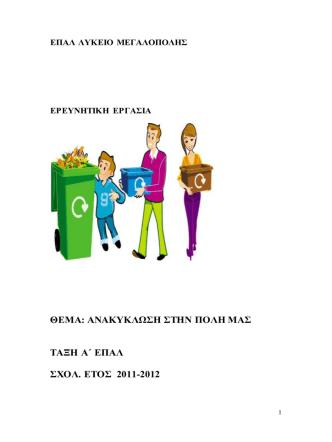 2. Ανακύκλωση