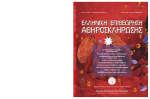 (PPARγ) στην αθηρογένεση - Ελληνική Εταιρεία Αθηροσκλήρωσης