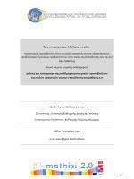 λευκό κείμενο εργασίας (white paper)