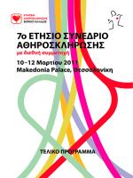 Τελικό Πρόγραμμα - Εταιρεία Αθηροσκλήρωσης Βορείου Ελλάδος