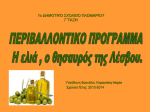 1 ΔΗΜΟΤΙΚΟ ΣΧΟΛΕΙΟ ΠΛΩΜΑΡΙΟΥ