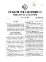 αρ. 19431/28.08.2013 (Φ.Ε.Κ. 2201 Β΄)