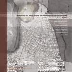 I 1 Ανάγνωση της πόλης ως ένα υπερβατικό κείμενο